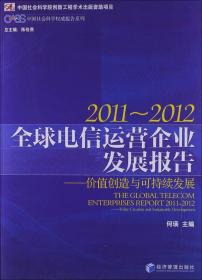 9787509620410-hs-2011-2012全球电信运营企业发展报告--价值创造与可持续发展