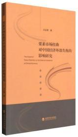 要素市场扭曲对中国经济外部失衡的影响研究