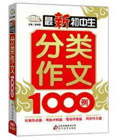 最新初中生分类作文1000例/作文桥
