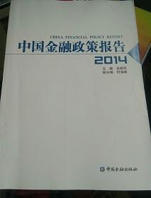 中国金融政策报告2014