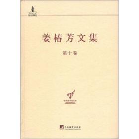 中央编译局文库:姜椿芳文集(第10卷)
