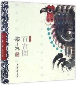 【当当自营】 购买即赠2枚生肖鸡邮票 奥运福娃之父-韩美林2017鸡年贺岁产品《大吉大利百吉图》