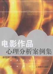 正版 电影作品心理分析案例集徐光兴 主编 上海教育出版社9787544444644
