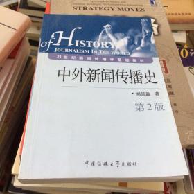 21世纪新闻传播学基础教材:中外新闻传播史(第2版)