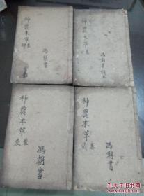 神龙本草线装医学书1-4册