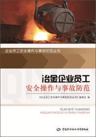 冶金企业员工安全操作与事故防范