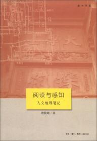阅读与感知:人文地理笔记 (读书书系)
