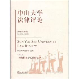 中山大学法律评论(第9卷 第2辑)