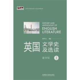 英国文学史及选读(重排版)1吴伟仁