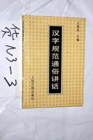 汉字规范通俗讲话....王铁昆主编.1994年一版一印