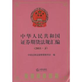 中华人民共和国证劵期货法规汇编(2011·下)