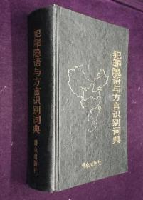 犯罪隐语与方言识别词典