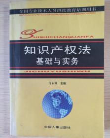知识产权法基础与实务