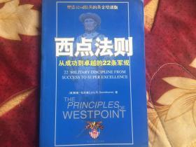 西点法则 从成功到卓越的22条军规