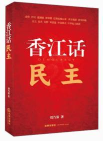 香江话民主   .