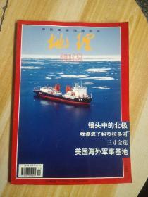 地理知识 1999年11期