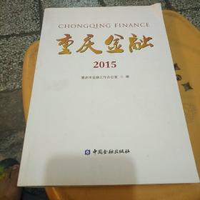 重庆金融(2015)