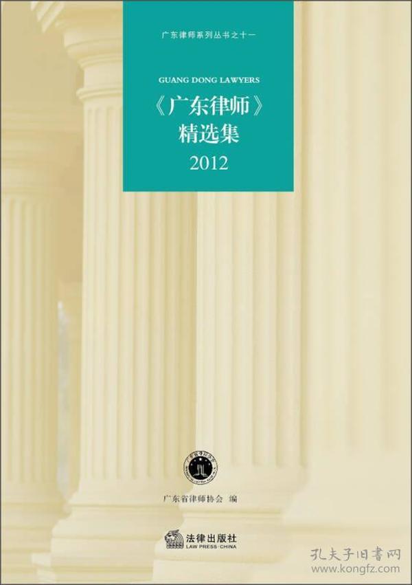 广东律师系列丛书(11):《广东律师》精选集2012