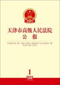 天津市高级人民法院公报(2013年第1辑·总第8辑)