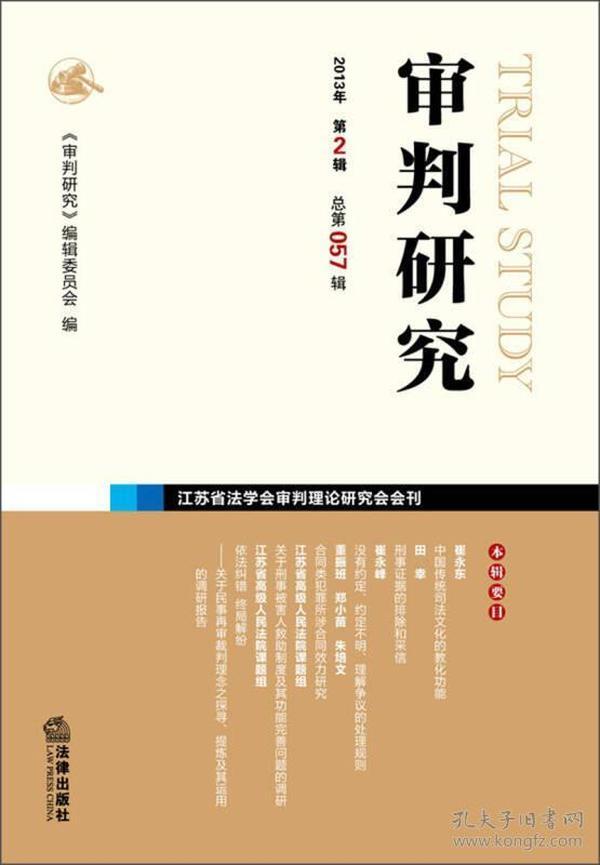 审判研究(2013年第2辑·总第57辑)