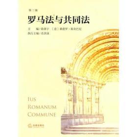 罗马法与共同法 第三辑