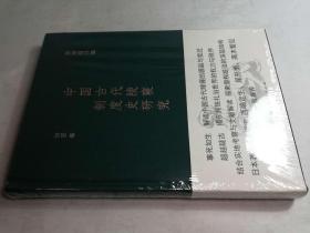 杨宽著作集:中国古代陵寝制度史研究