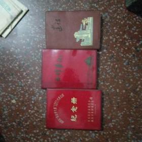 三个老笔记本(空白)