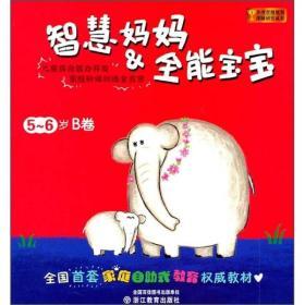 智慧妈妈&全能宝宝(5-6岁)(B卷)