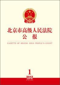 北京市高级人民法院公报(2013年第1辑·总第1辑)