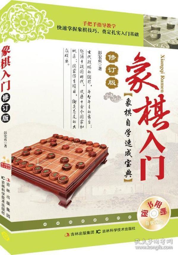 9787538462401-ms-象棋入门(修订版)