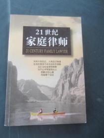 21世纪家庭律师