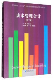 """成本管理会计(第3版)/高等院校""""十三五""""经济管理类课程系列规划教材"""