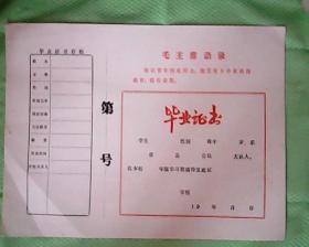 文革空白毕业证书【带语录】2张,每张50元