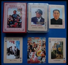 【全新】《伟大英明领袖——华国锋主席(新版)》扑克牌