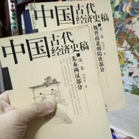 中国古代经济史稿