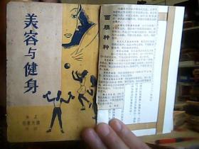 美容与健身【带自制外书皮.最后一页有红笔划痕,其余无.】