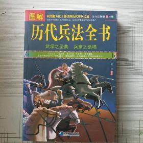 图解历代兵法全书(全方位图解美绘版)