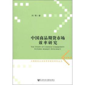 云南财经大学经济学前沿研究丛书:中国商品期货市场效率研究