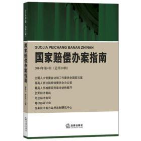国家赔偿办案指南(2014年第4辑·总第10辑)