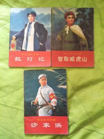 样板戏:革命现代京剧 红灯记、沙家浜、智取威虎山,三本合售