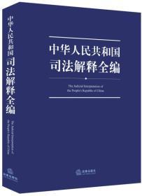 中华人民共和国司法解释全编