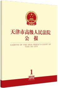 天津市高级人民法院公报(2014年第1辑·总第10辑)