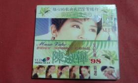 歌碟VCD唱片-陈淑桦 笑红尘 98精选