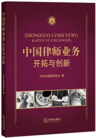 中国律师业务开拓与创新