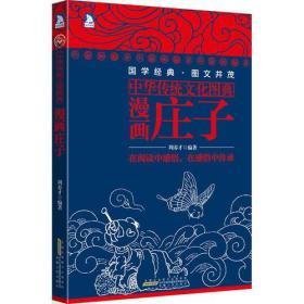 中华传统文化图典——漫画庄子