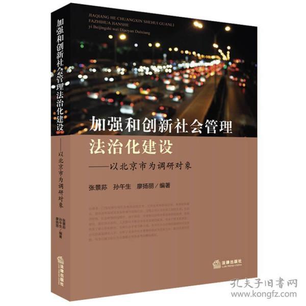 加强和创新社会管理法治化建设:以北京市为调研对象