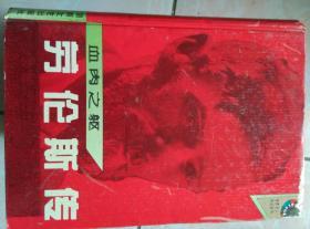 血肉之躯-劳伦斯传(世界名人传记丛书 )