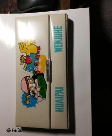 怀旧的老物件:80年代塑料文具盒 (库存品)
