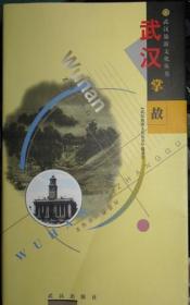 武汉掌故:武汉旅游文化丛书9787543022393
