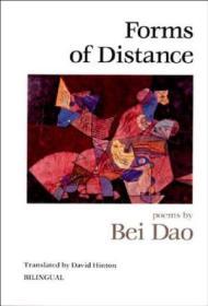 1994年一版 北岛诗集《距离的形式》Forms of Distance